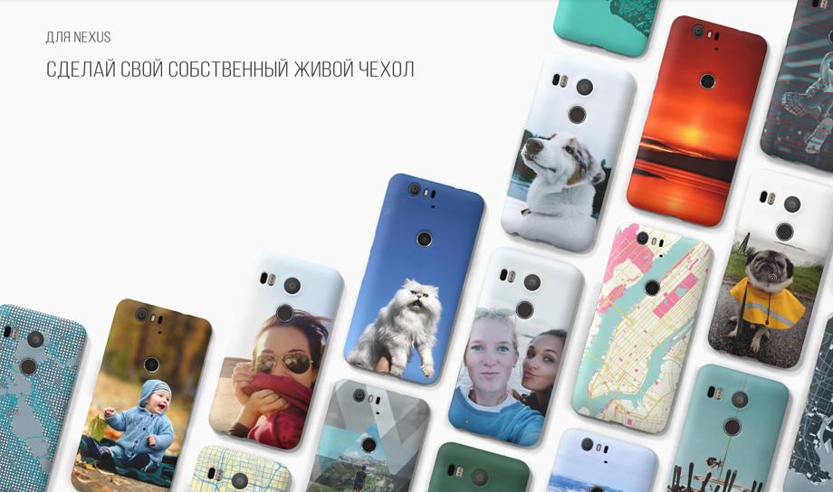 Новый кастомизируемый продукт от компании Google — защитные чехлы-накладки для смартфонов Nexus